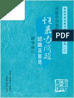 香港中學性暴力問題研究系列(二):香港中學老師對性暴力問題的認識及意見研究報告