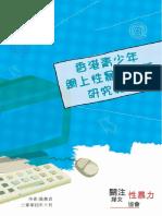 香港青少年網上性暴力問題研究報告