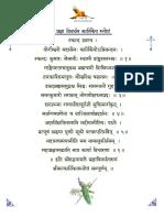 Kartikeya_Prandzhna_Vivardkhana