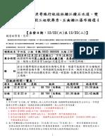 桂林出團手冊