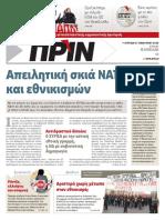 Εφημερίδα ΠΡΙΝ, 27.1.2019 | αρ. φύλλου 1411