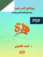 hamza.pdf