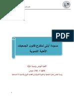 مقترح جمعية نهوض وتنمية المرأة لقانون الجمعيات الأهلية التنموية.pdf