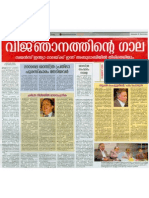 Dr.-Vijay-Bhatkar-with-Dr.-madhavan-Nair
