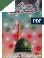 Naat Rang Book