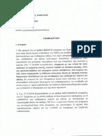 gnomodotisiadedy26012019.pdf