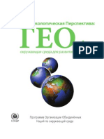 GEO4 Russian Full Report New