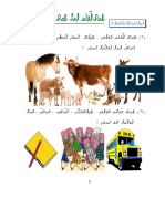 Science book in Rohingya Language