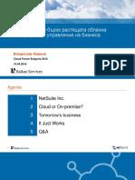 1.4.netsuite_ presentation.pptx