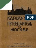Карманный путеводитель по Москве