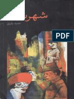 شهربازی-یاوری.pdf
