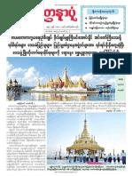 Yadanarpon Daily 5-2-2019