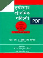 durghatanay_prathamic_paricharja