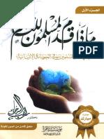 ماذا قدم المسلمون للعالم.pdf