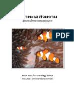 55 RT Beginer ReefaquariumBy Sahapop