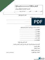 devoir-de-contrôle-n°1-histoire--2011-2012-exemple-1 (4)
