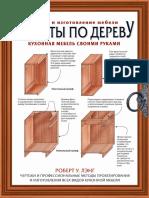 Cartea Prelucrara lemnului