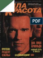Сила и Красота 1994 №6