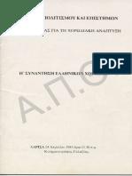 arc-2008-42075.pdf