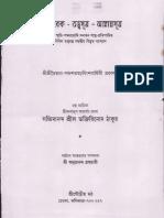 Amnaya-Sutra.pdf