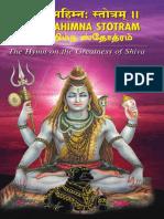 Shiv Mahimn stotra with ENGLISH TRANSLATION