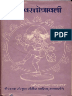 Shiva Stotravali - Rajanak Lakshman