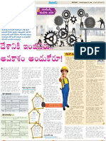 Eenadu Chaduvu for b.tech Final Year Students 27-09-2018