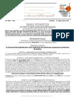 5239 ΕΙΔΙΚΗ ΠΡΟΚΗΡΥΞΗ ΠΑΜΠΑΙΔΩΝ  2018-19.pdf