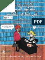 أشياء غريبة يقولها الزبائن في متاجر الكتب.pdf