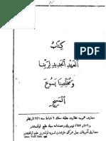 Arabic Bible - New Testament