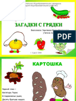 Zagadki_s_gryadki