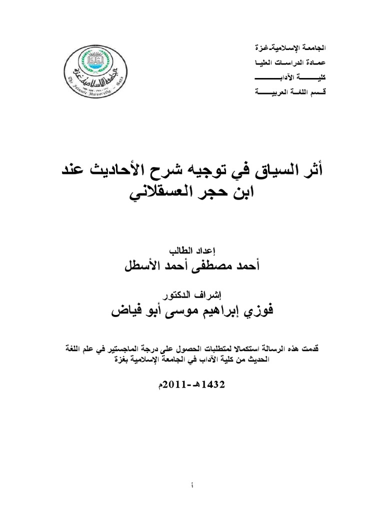 538e342f5 اثر السياق في توجيه شرح الاحاديث عند ابن حجر العسقلاني.pdf