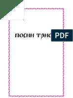 Posni Triod (Srpski Prevod)