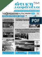 Εφημερίδα Χιώτικη Διαφάνεια Φ. 947