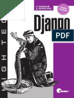 Golovaty a Kaplan-Moss Dzh Django Podrobnoe Rukovodstvo 2-e Izdanie