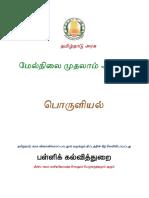 eBook(New Syllabus) 4