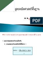 57_submath.pdf