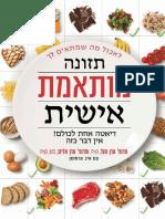 תזונה מותאמת אישית / פרופ׳ ערן סגל ופרופ׳ ערן אלינב