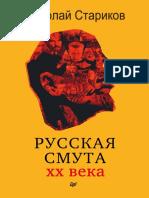 Стариков н.в. Русская Смута Xx Века. 2017