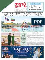 Yadanarpon Daily 8-2-2019