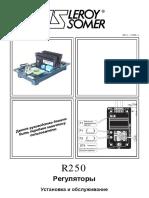 Регулятор R250
