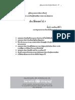 11 52-01-0221 คู่มือครู แผนการจัดการเรียนรู้ ประวัติศาสตร์ ป.5