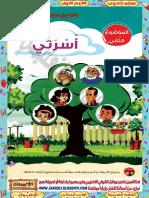 Arabic Y1 T1 Al-Adwaa Theme 1 Ch 2