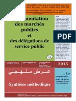 تنظيم الصفقات العمومية 2015 عربي _ فرنسي.pdf