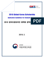 2019 GKS-G Application Guidelines(English)