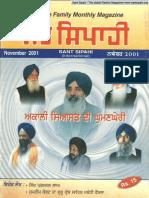 Sant Sipahi (Nov 2001)