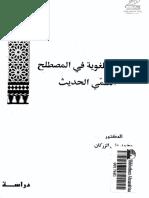 127851343-الجهود-اللغوية-في-المصطلح-العلمي-الحديث-محمد-علر-الزركان.pdf
