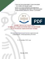 2018 Отражение культурно-исторических связей с соседними районами в пространственной идентичности старшеклассников Белёва и Старицы