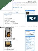 鳴らないアコギのメカニズム  小林洋一official 2019年3月10日ワンマンライブ