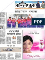 Kantipur eBook